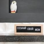 Наборная доска с буквами, Сочи