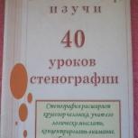"""Учебник """"40 уроков стенографии"""", Сочи"""
