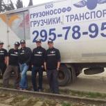 Грузоперевозки по Сочи и России, Сочи
