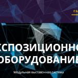 Изготовление и установка экспозиционных модульных систем ооо экспоплюс, Сочи