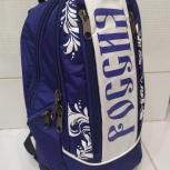 Bosco рюкзак синий и красный. Доставка, Сочи